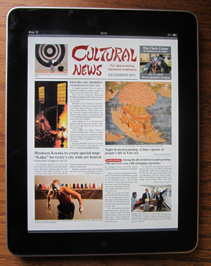 Cultural News 2011 December for iPad  - Front Page