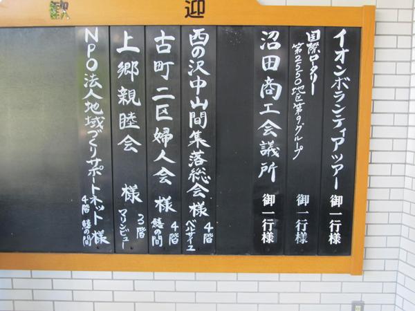 20120611 SM Kesennuma Kanyo Board
