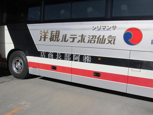 20120611 SM Kesennuma Kanyo Bus