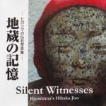 Hibaku Jizo Book Cover