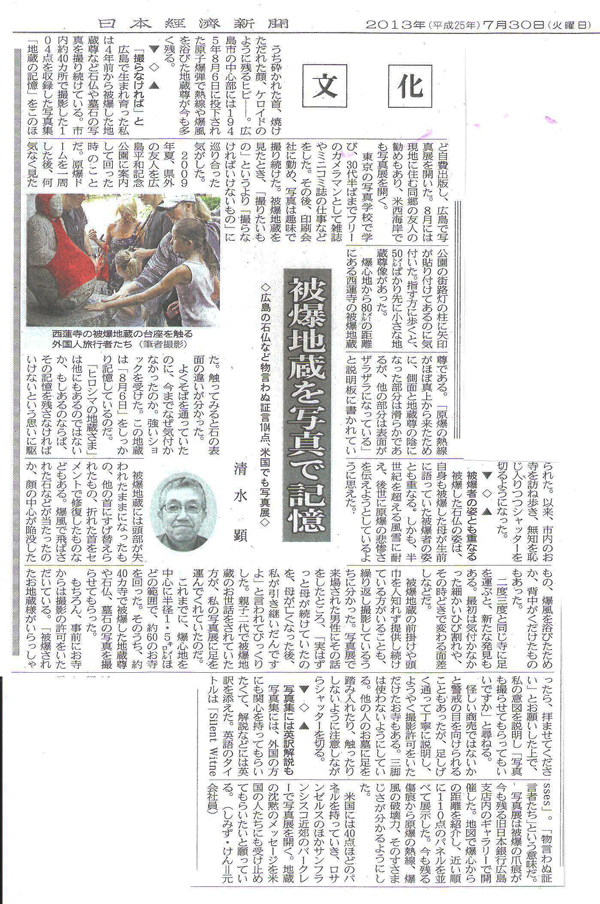 Nihon Kezai Shinbun 2013 July 30