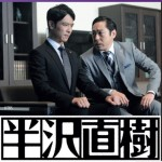 TV Japan Naoki Hanzawa