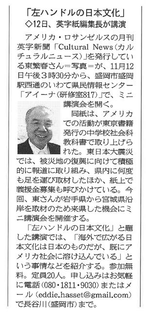 SH Higashi Meeting in Morioka