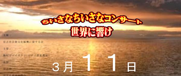 Tohoku Disaster Miyako Memorial Concert 2014
