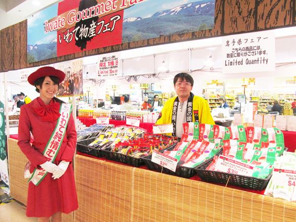 Iwate Gourmet Fair in Torrance Mistuwa