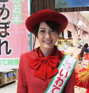 Ai Hagami Iwate Junjyo Musume
