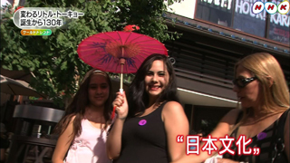NHK Little Tokyo 3