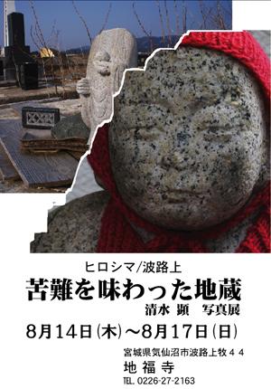 Jizo Jifukuji Exhibition