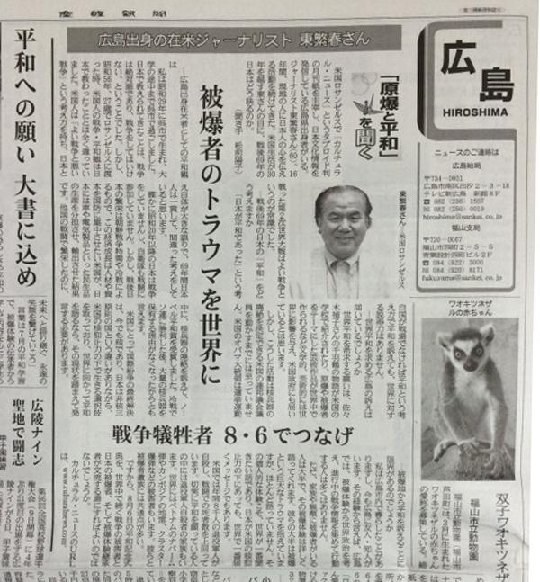 Sankei Hiroshima Edition Higashi