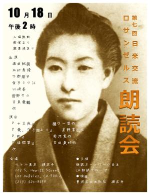 Zenshuji Book Reading 2014 Oct 18