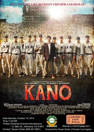 Film KANO