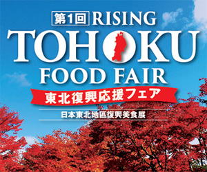 Rising Tohoku Fair