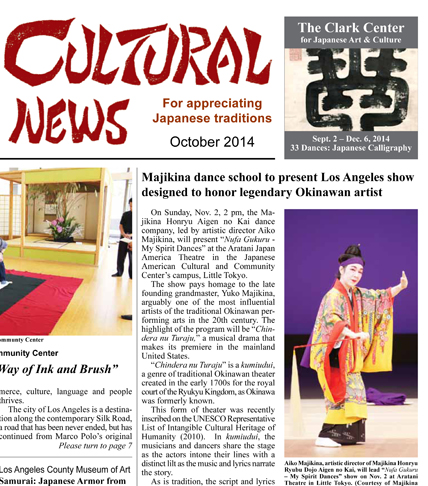 20141014 Cultural News 2014 10 October P01 Icon