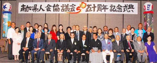 Kenjinkai Kyogikai 50th Anni