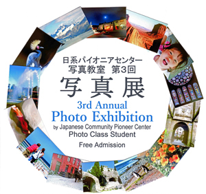Pioneer Center Photo Exhibition