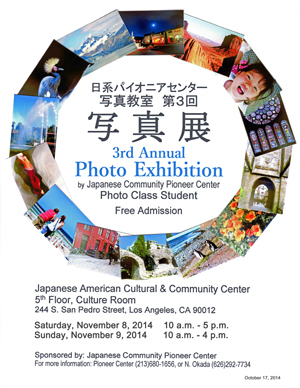 Pioneer CenterPhoto Exhibit 2014