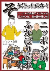 Nippon Fukabori