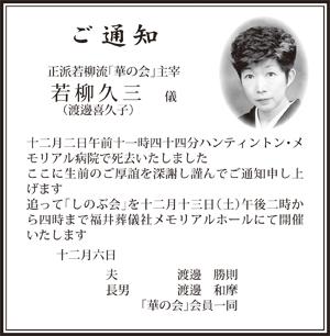 Wakayagi Hisami Shinobukai