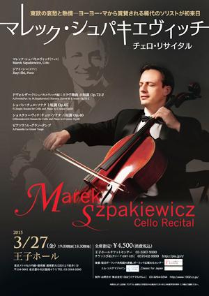 Marek Szpakiewics Ginza Oji Hall