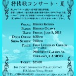 20150512 Kono Hiroki Summer Concert 2015