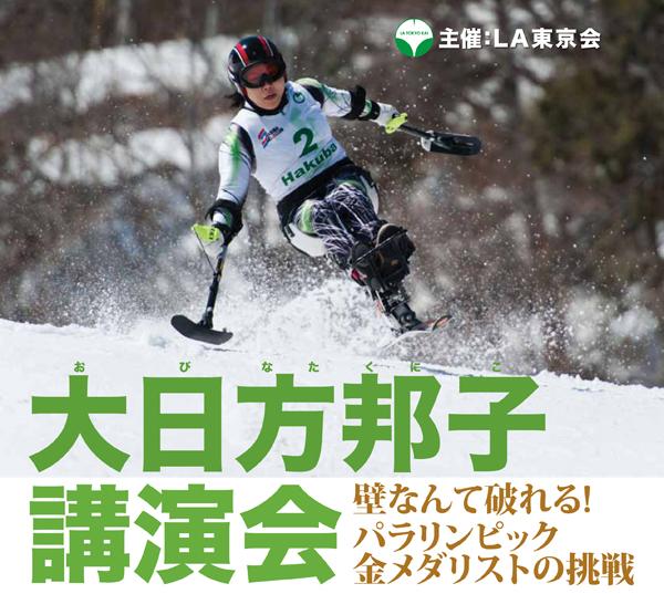 20150531 Paralympics Athiete Lecture Onbinata Kuniko