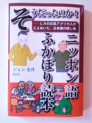 John Kanai Nippongo Fukabori