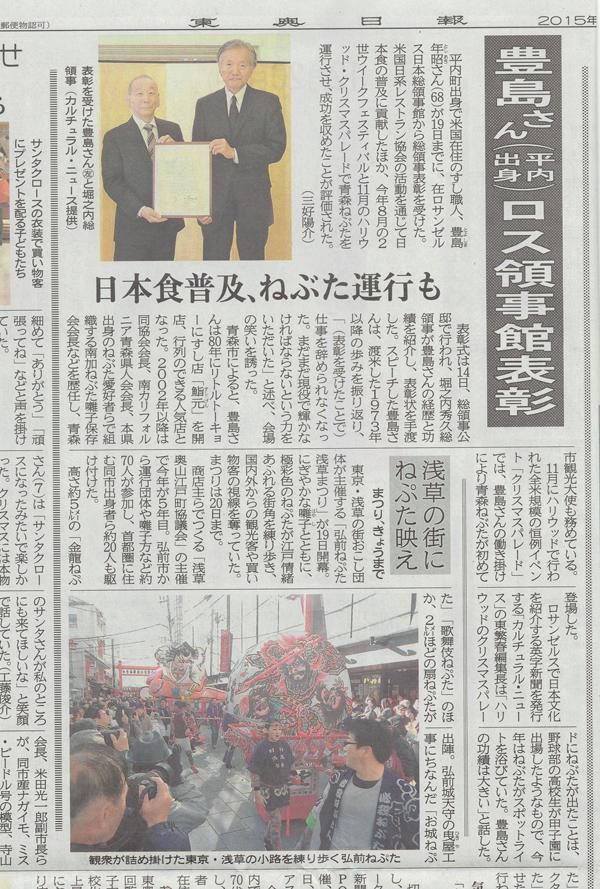 青森県の東奥日報、2015年12月20日掲載の「豊島年昭さんロサンゼルス総領事表彰」の記事