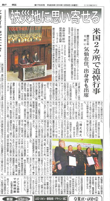 20160309 Tokai Shimpo  Japanese Article Clap