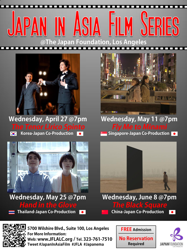 Japan Foundation Japan in Asia Film Series