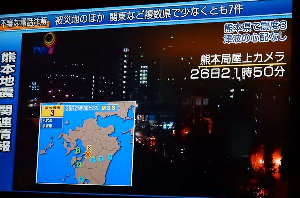 Kumamoto Earthquake NHK TV News Apri 26, 2016
