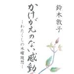 20160420 鈴木敦子 かけがえのない感動ー表紙 Icon
