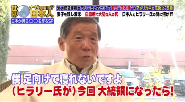 テレビ番組「世界ナゼそこに日本人」から