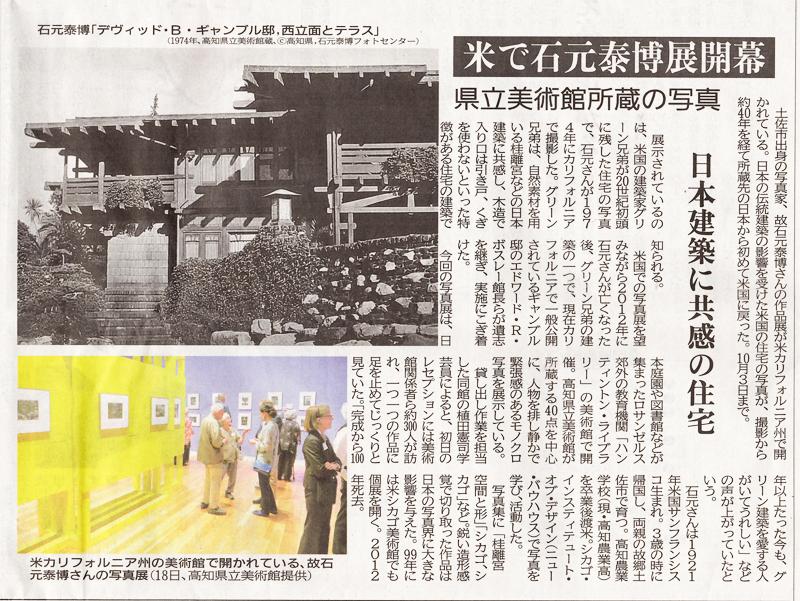 ハンティングトンでの石元泰博の写真展を紹介する高知新聞(2016年6月27日)