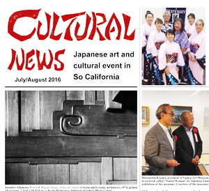20160731 Cultural News 2016 07 July Aug P01 Icon