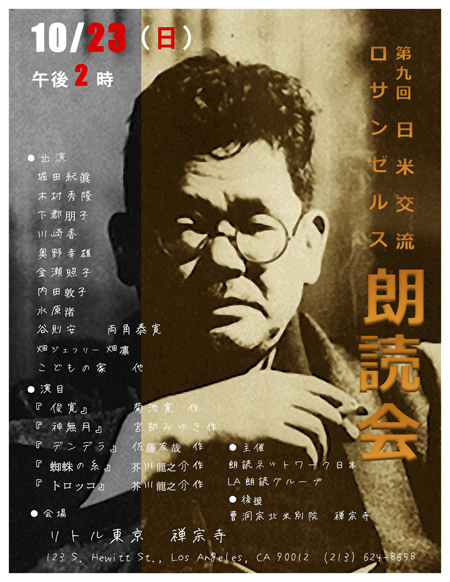 Zenshuji Reading Event