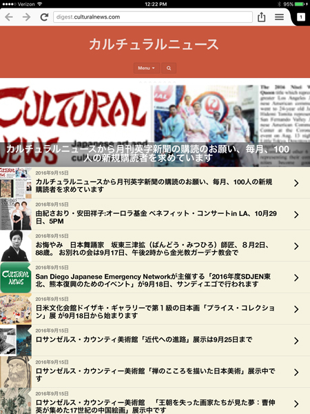 20160915-ipad-mini-display-digest-cultural-news-com-image