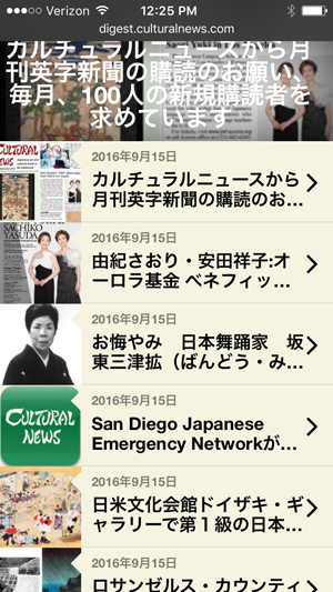 20160915-iphone-display-digest-cultural-news-com-front-image