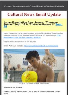 カルチュラルニュースのEメール版