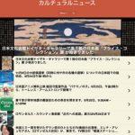 カルチュラルニュースの日本語ニュースサイト