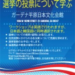 Voter Education Workshop Flier JPN_YVM_2016 copy