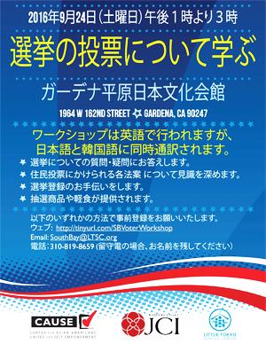 Voter Education Workshop Flier JPN_YVM_2016 copy