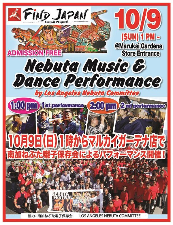 Nebuta at Marukai 2016 Oct 09
