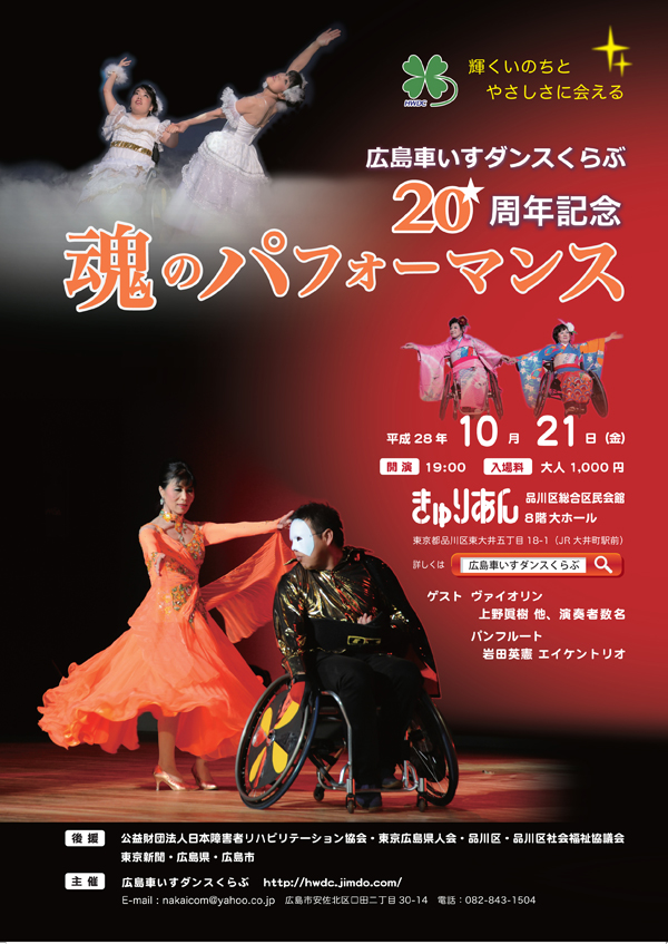 Hiroshima Wheelchair Dance Club
