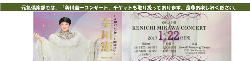Mikawa Kenichi Show