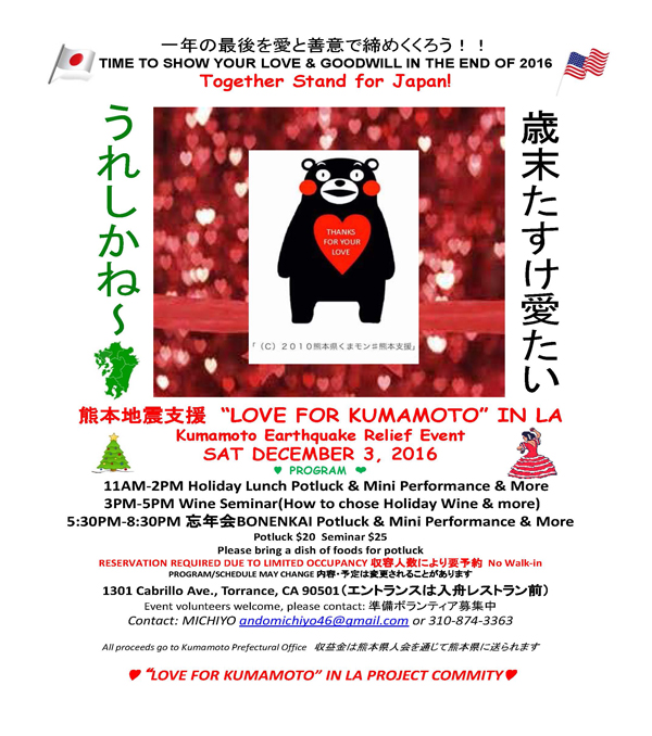 Love For Kumamoto 2016 Dec 03