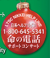 Nikkei Help Line Inochi No Denwa Icon