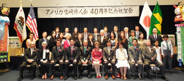ロサンゼルス郊外のレーガン・ライブラリーで行われた「アメリカ宮崎県人会」の創立40周年記念式典 (写真提供=アメリカ宮崎県人会)