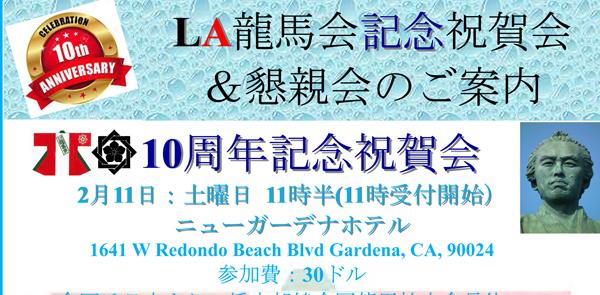 LA Ryomakai 10 Anniversary Events