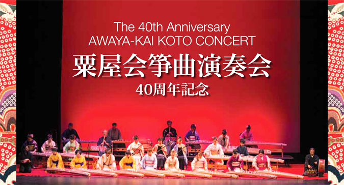 20170329 Awaya Kai Concert April 15