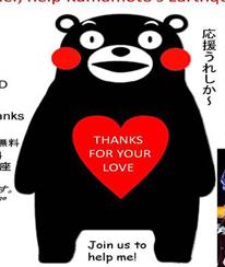 20160528 Love For Kumamoto Event Icon
